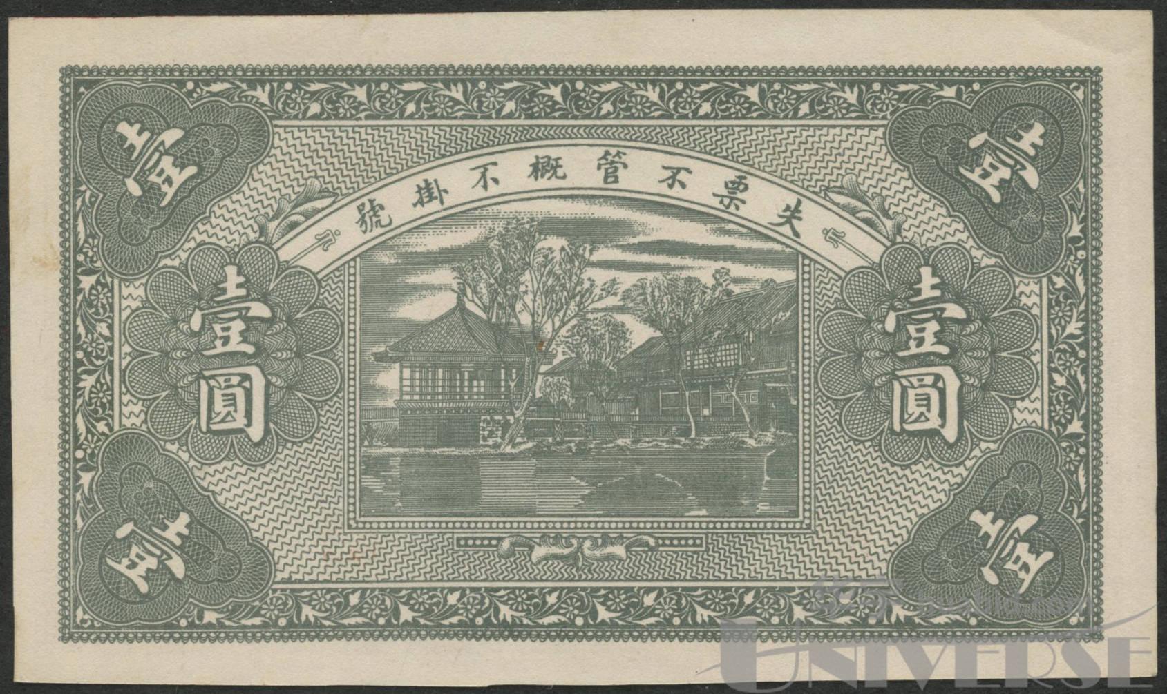 1937年(民国26年)河间束城镇德元号国币壹圆一枚